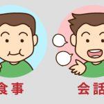口腔機能低下症について