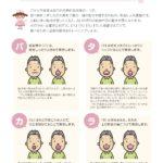 お口の機能低下を防ぐ予防方法について